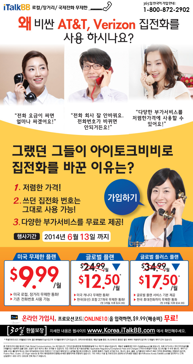 Italkbb Phone Service The Smart Way To Talk Us Site Korean Plan