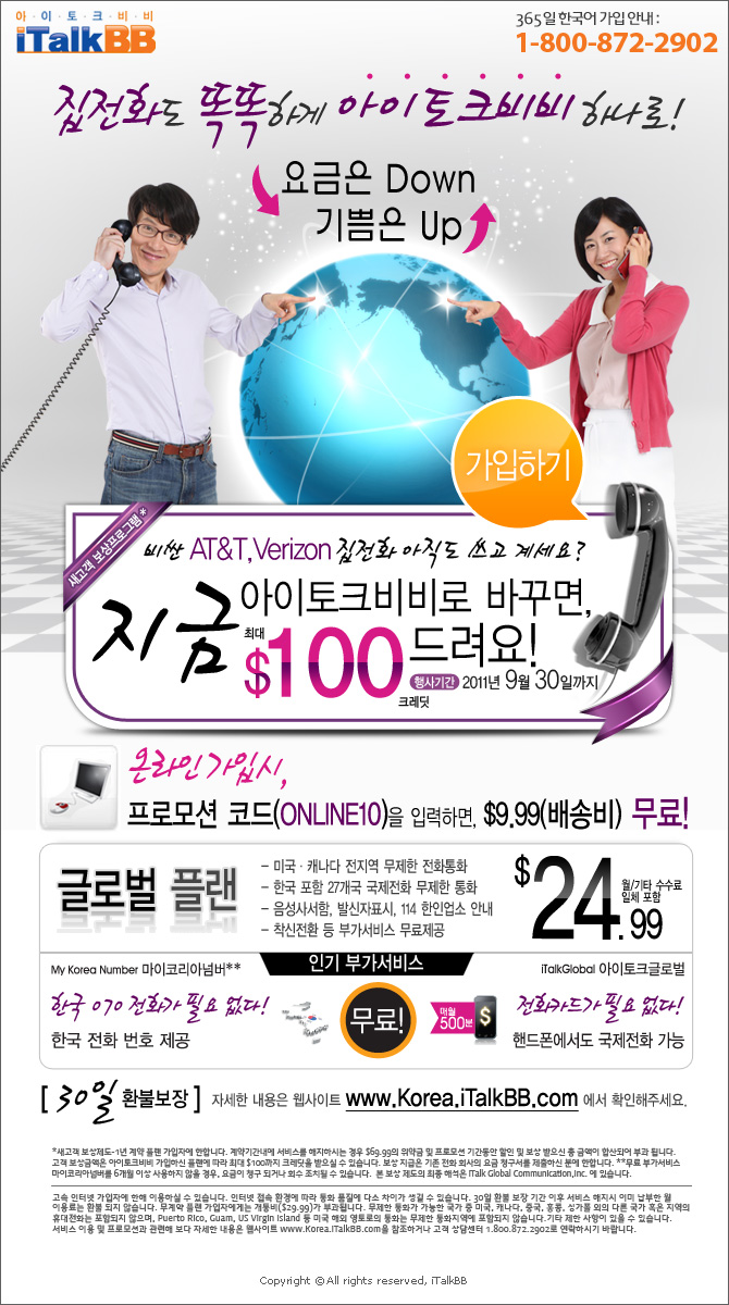 iTalkBB Phone Service - The Smart Way to Talk: US - SITE (Korean Plan)